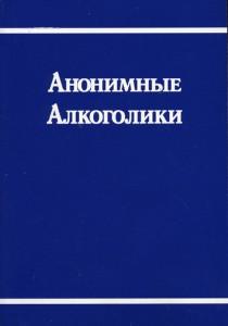 Big Book ru