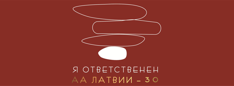 lv_aa_30_ru