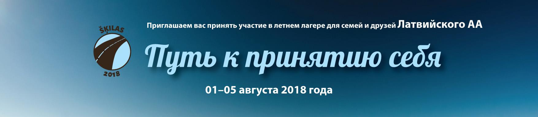 aa_nometne_2018_ru